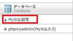 1データベース作成