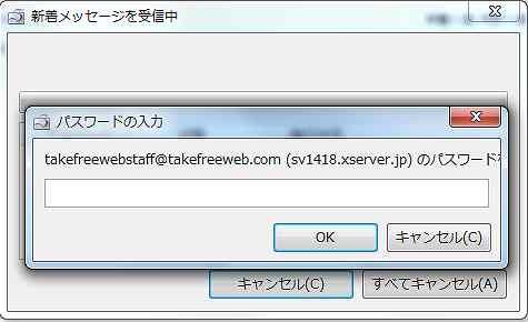 16サーバーパネルで設定したパス